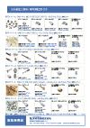 本多通信工業製: RF同軸コネクタ Catalog Download