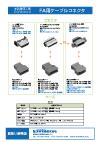 本多通信工業製 PCRシリーズ FA用ケーブル側コネクタ Catalog Download